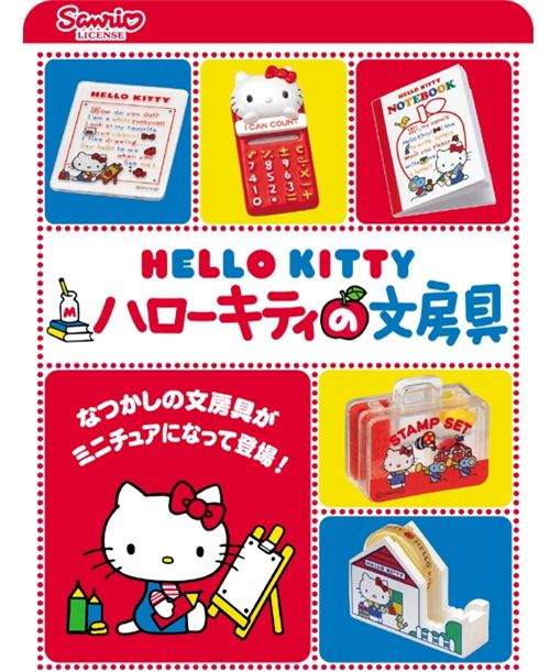 Re-Ment Hello Kitty Stationery miniature blind packet 1